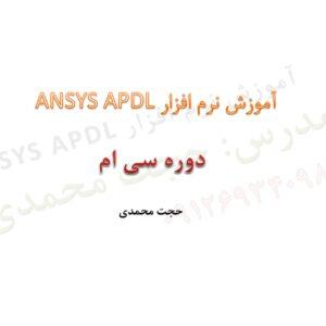 آشنایی پایه ای با ANSYS