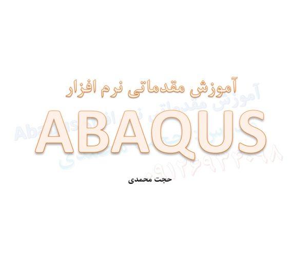 آموزش مقدماتی Abaqus